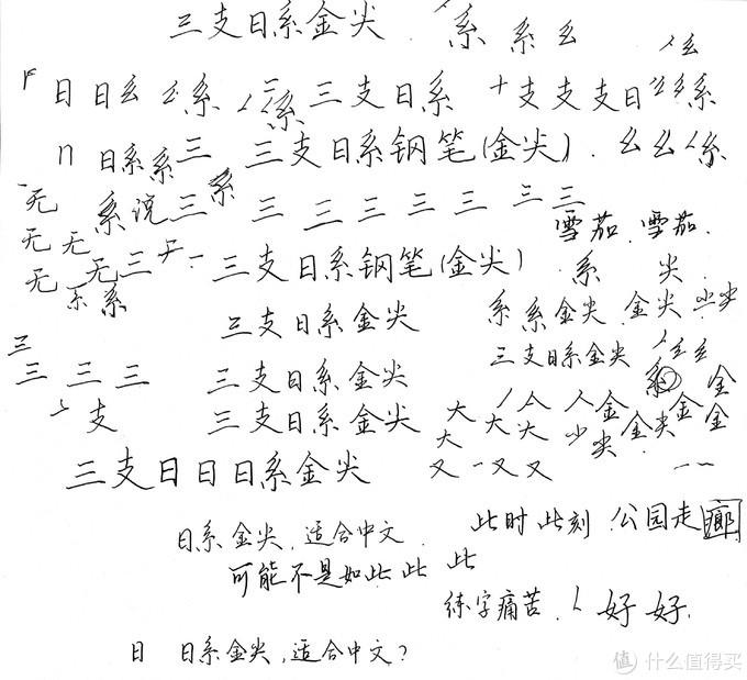 我的题图草稿,楷书真的太难了,系字我总是写不好,越写越变形