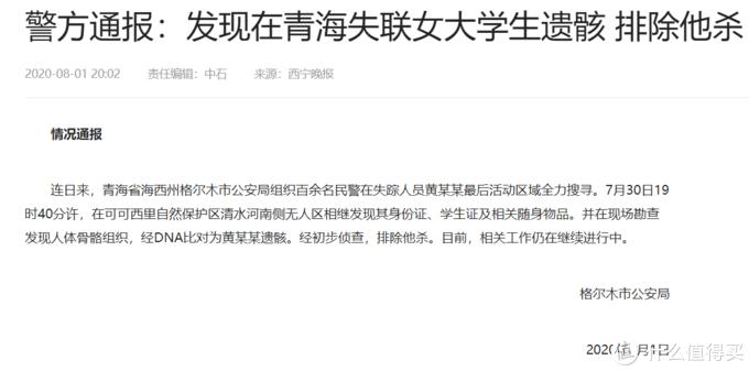 7月青海女大学生,独行遇险,遭野兽分食,疑似低温证所致