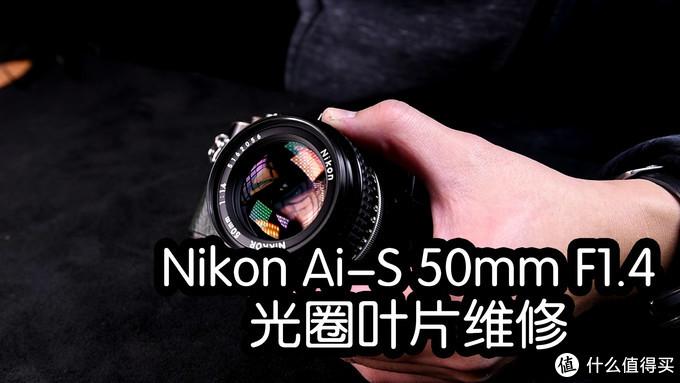 今天修什么?尼康 50 1.4 手动镜头光圈叶片维修除油/胶片相机老镜头维修技术
