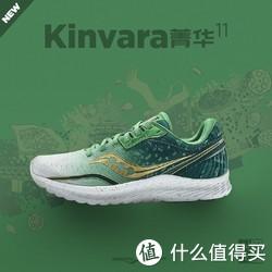 Kinvara 11