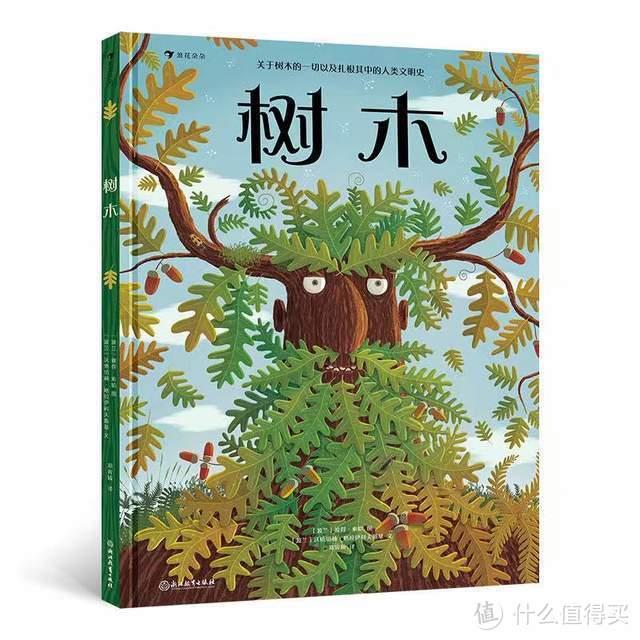 书评 |《树木》:了不起的树木科普绘本