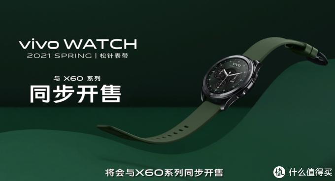 """vivo Watch新系统将很快推送,还有2021春季""""松针版""""新配色"""
