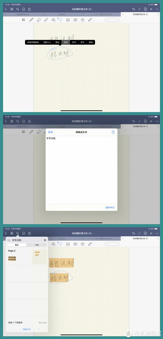 iPad air4使用体验总结,附配件、软件选购经验分享