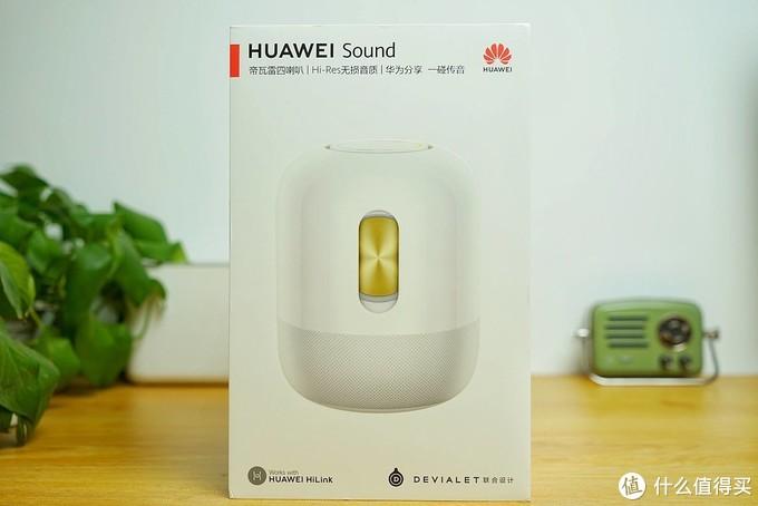 华为Sound评测:隔空传音选择多,帝瓦雷四喇叭仅999元