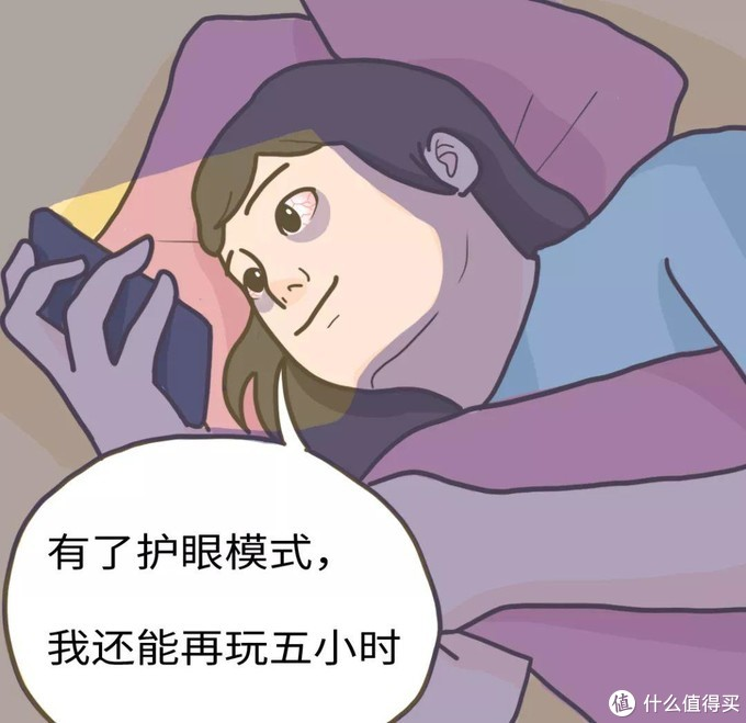 夜间玩手机记得开启护眼模式。要不然眼睛也受不了。