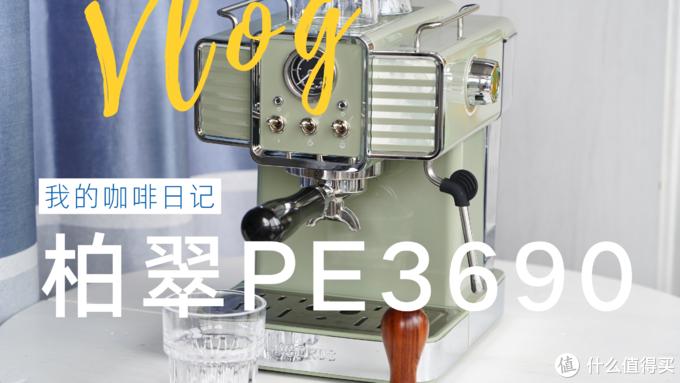 柏翠家用半自动意式咖啡机,从此不去咖啡馆