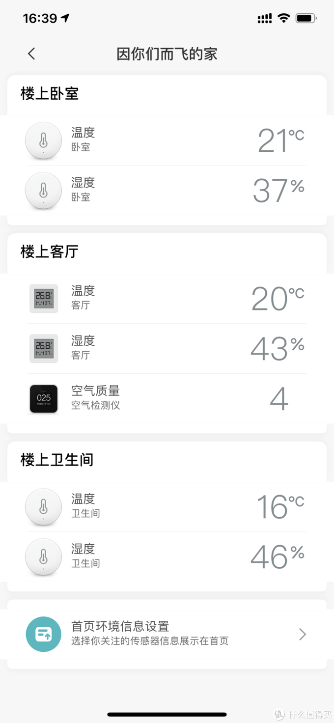 功能更多,价格更便宜的米家温湿度计2代