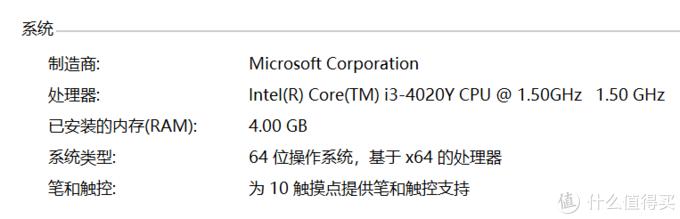 950块的surface pro3应付日常使用?!