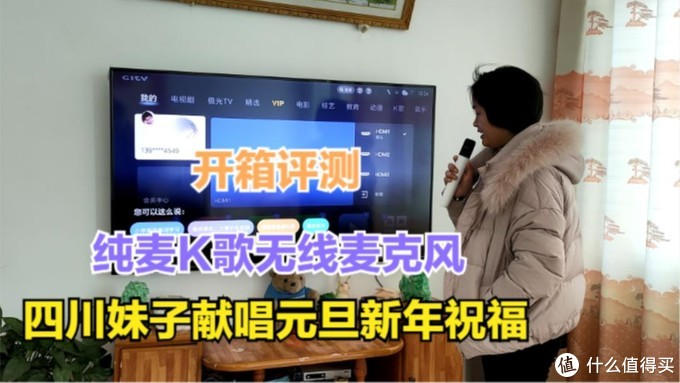 开箱评测:小米电视配上纯麦K歌无线麦克风,川妹子唱响元旦祝福