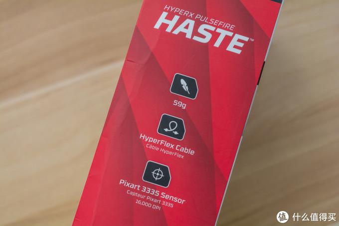 好饭不怕晚——聊聊轻量化的HyperX Haste 旋火游戏鼠标