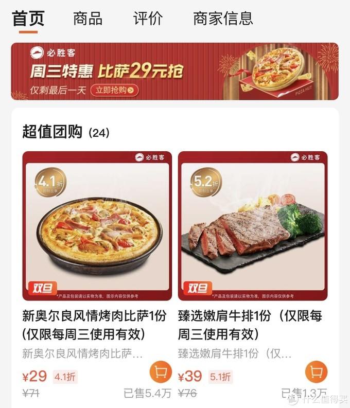 图书馆猿の2020 最后一次 必胜客 牛排&披萨 简单吃