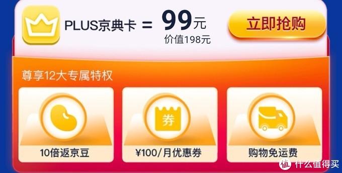 0元得京东会员年卡