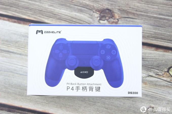 老男孩的快乐,PS4辅助——酷威第二代手柄智能侧键DS200