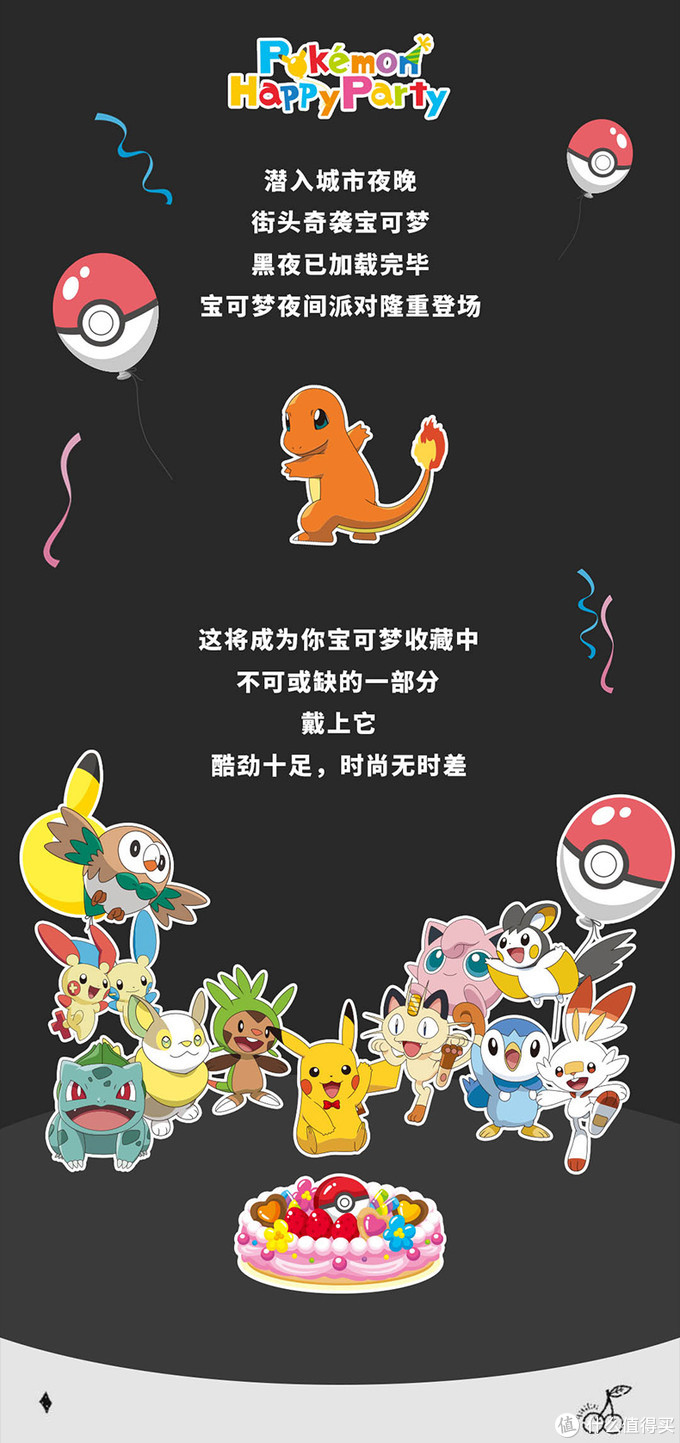 重返宝可梦:新春限定皮卡丘毛绒公仔 1月5日国内同步发售