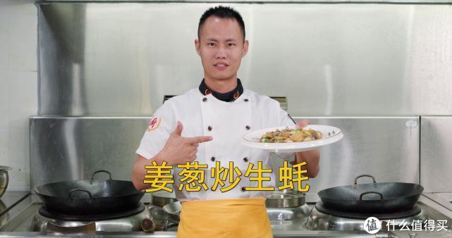 """厨师长分享:""""姜葱炒生蚝""""的家常做法,鲜嫩可口,收藏了"""