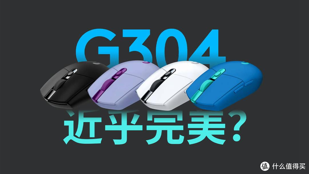 近乎完美:罗技G304无线鼠标测评