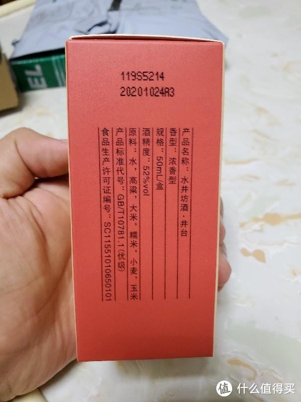 15.9元顺丰包邮的 天猫U先 水井坊 井台 52度 50ml 开箱