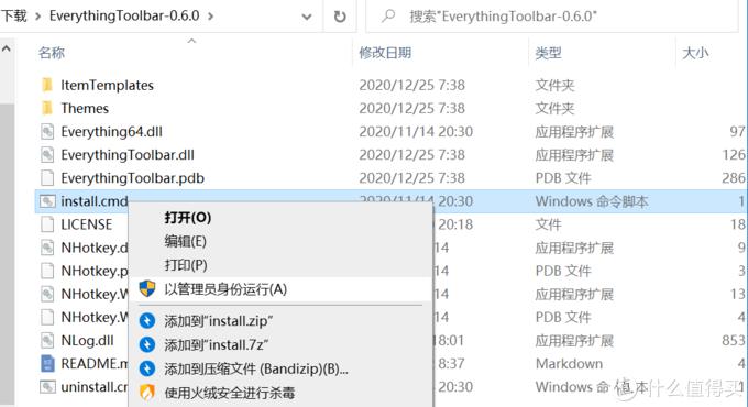 【生产力】第五弹:本地文件搜索之Everything与Everything Toolbar