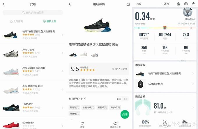 咕咚大数据加持,给业余跑者的日常装备,安踏创1.0跑鞋体验
