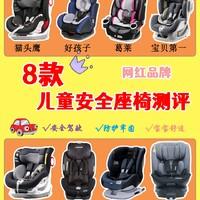 儿童安全座椅测评!许多家长都忽视了这点