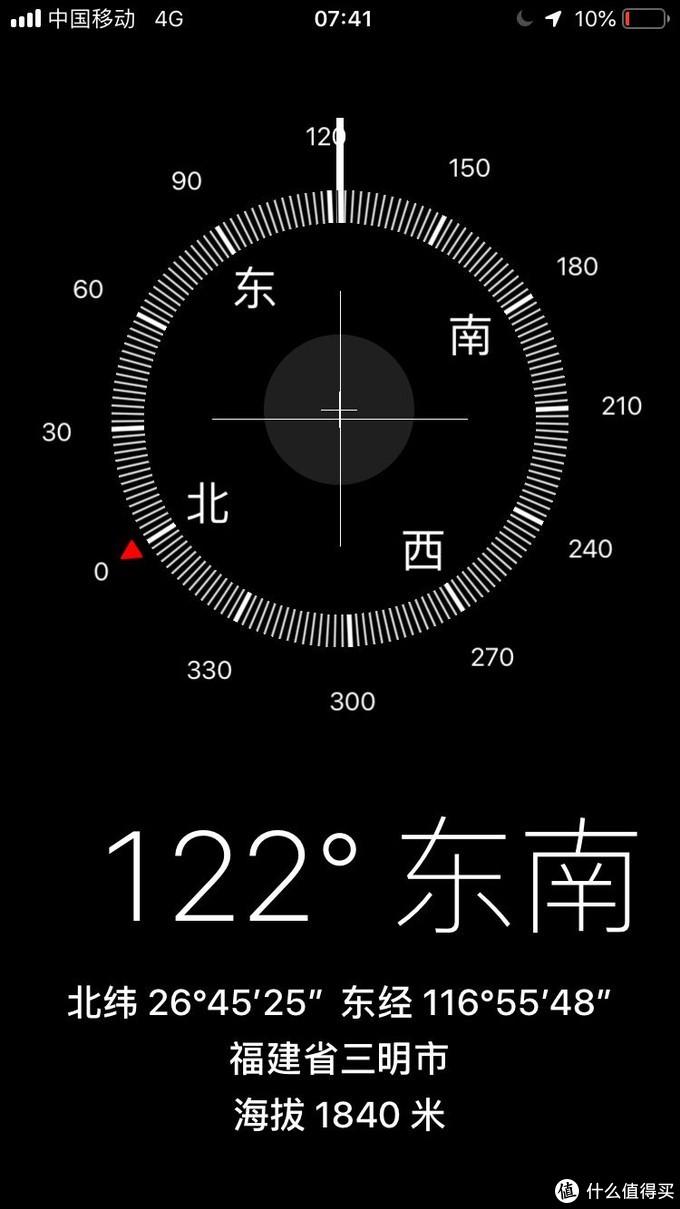 手机自带APP标注出的白石顶经纬度坐标和海拔