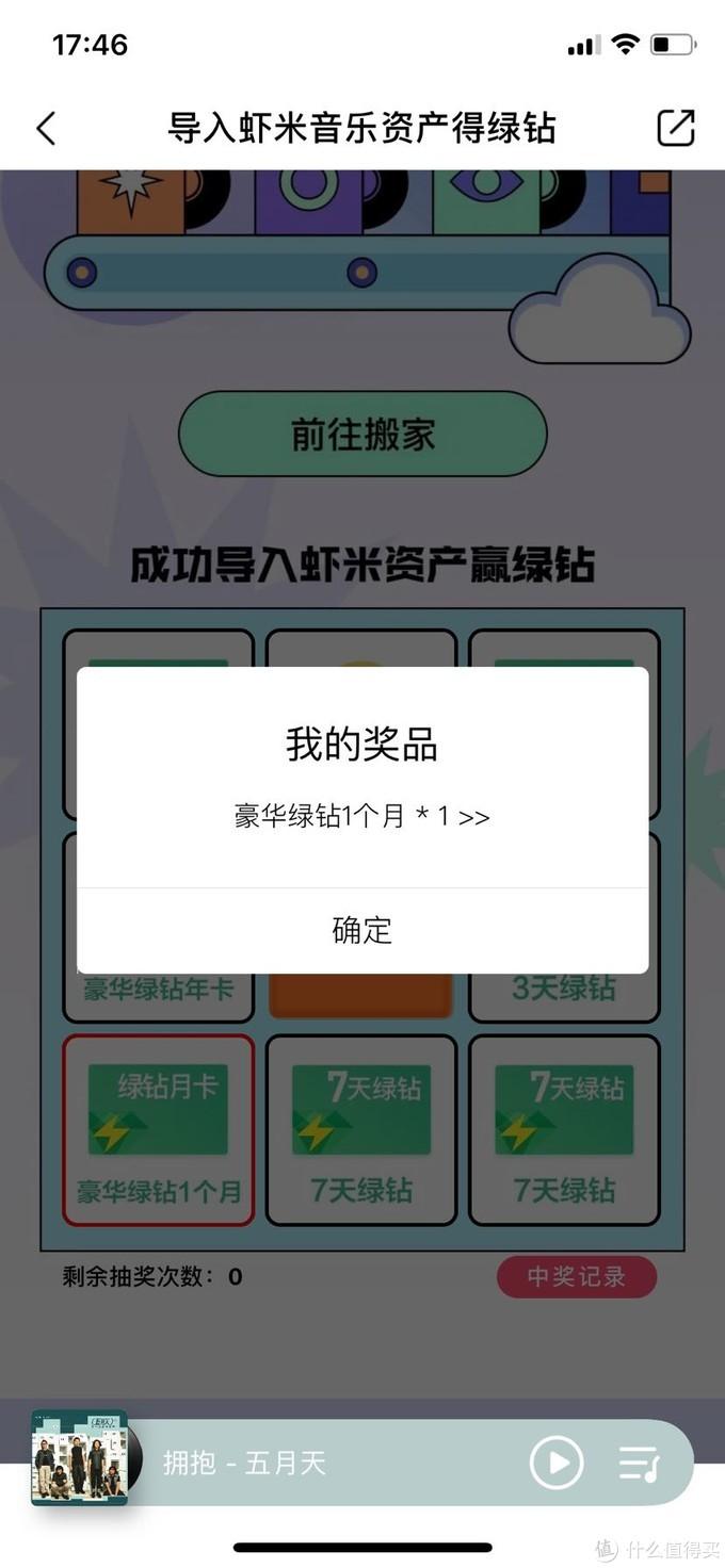 虾米音乐关闭,如何用QQ音乐导入虾米资产获取绿钻!
