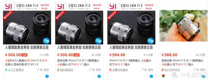 捡漏M43最便宜自动头,F1.8大光圈,四舍五入约等于不要钱