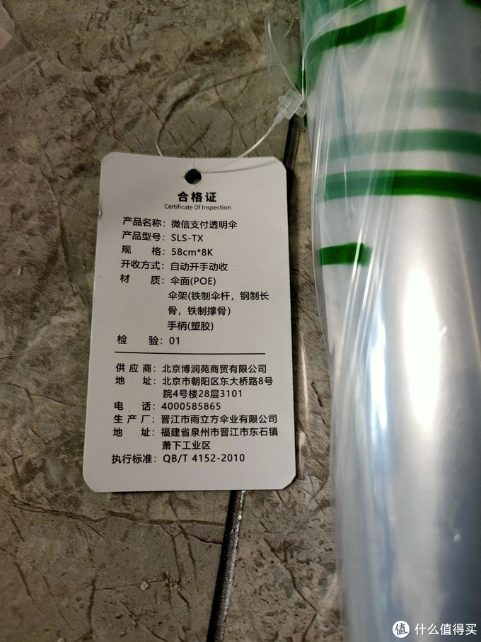 0元购 微信支付周边计算器和透明伞积分兑换指南&晒单