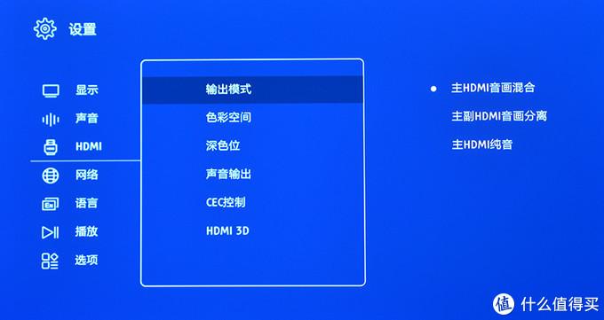 在HDMI设置中,可对输出模式、色深、色彩空间等进行选择