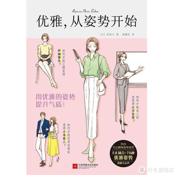 这6本书,推荐给想变女神的女生们|最后一本一定要买!!!