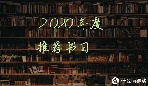 2020复盘:推荐书目五册