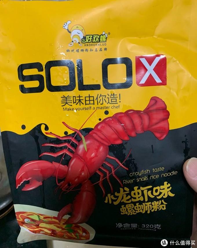 小龙虾味好欢螺