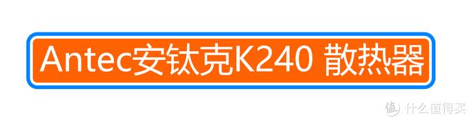 Antec 安钛克 K240散热器:和海王星有差距,可压8核心处理器