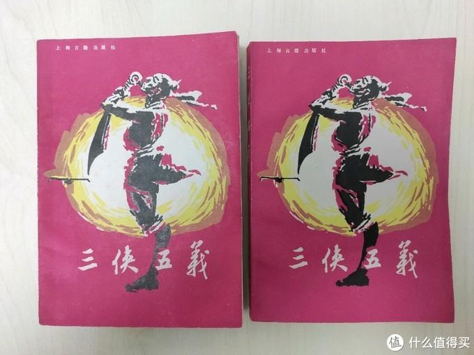 上海古籍出版社老版《三侠五义》小晒