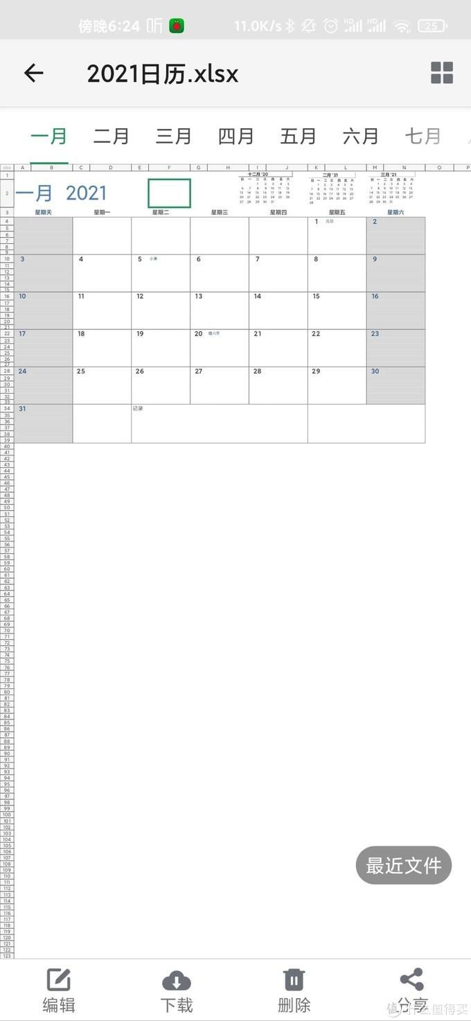 还是怀念上学时候发的校历,一张a4纸就完事儿了