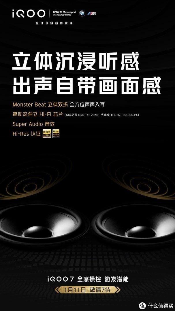 """旗舰iQOO 7""""全感操控""""揭开面纱:双扬+双压感+双线性马达"""