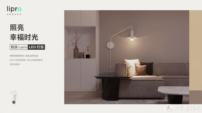 魅族布局全屋照明8款新品,我在小米找了对应产品,哪个更值?