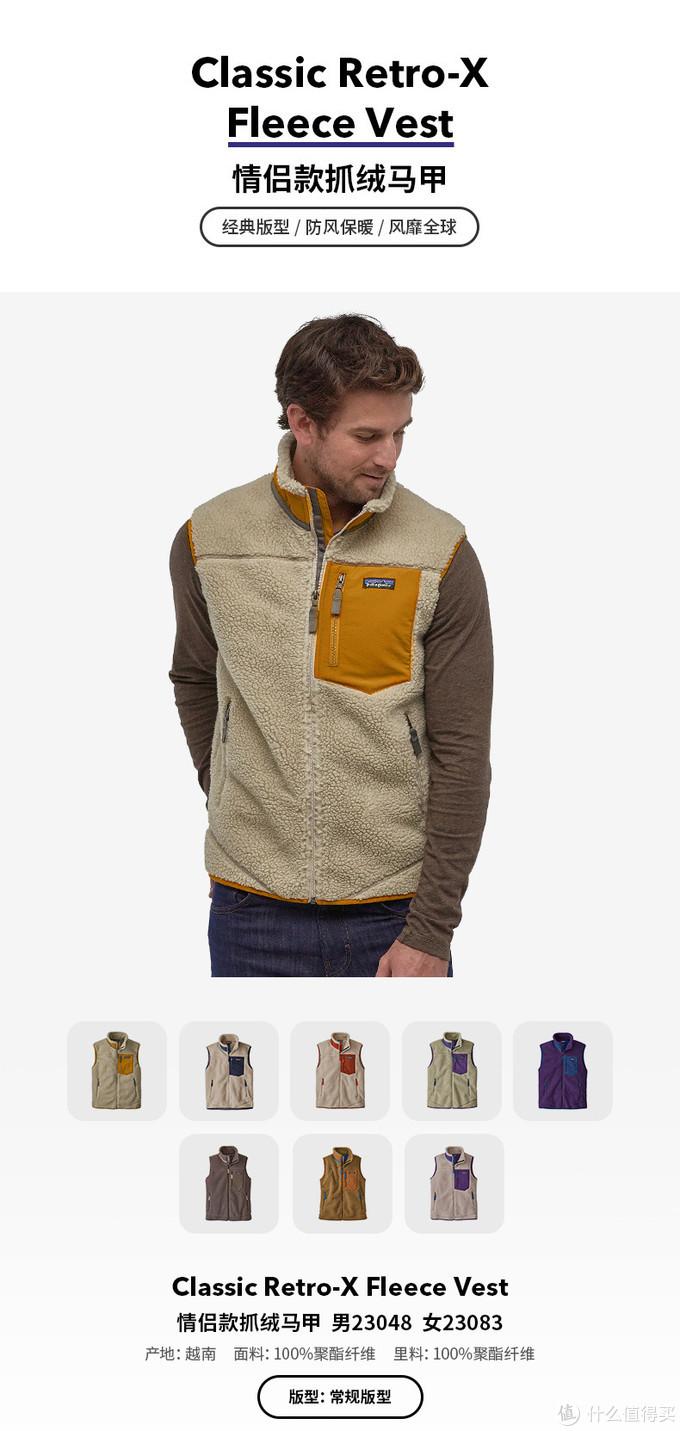 带你了解户外抓绒衣的历史和品牌