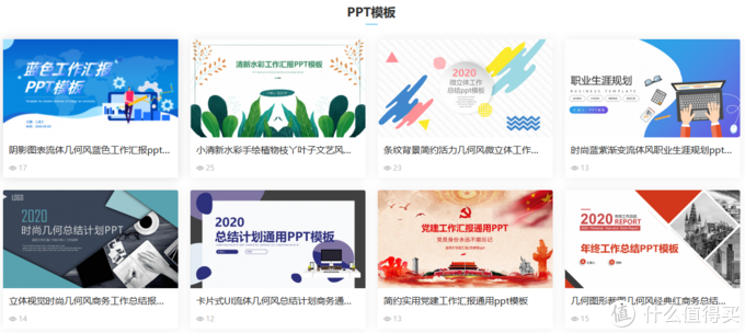 打工人福音:最值得收藏的6个高质量PPT模板及自学网站!