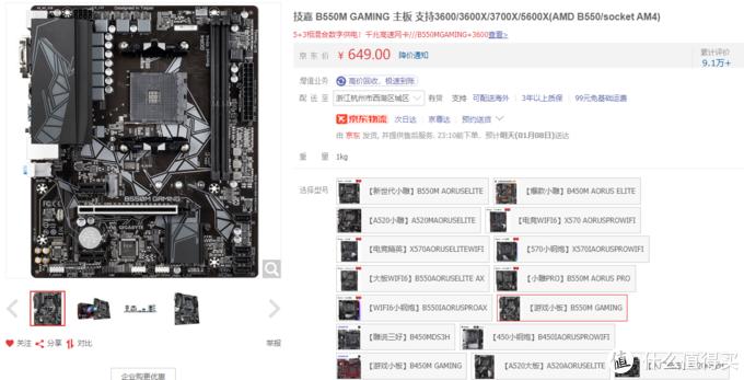 技嘉B550M GAMING京东特供主板,以前用过B450 gaming红色的蛮可爱的