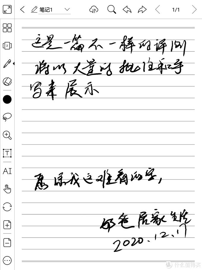 文石NOVA3 一个可以随身带的墨水屏笔记本
