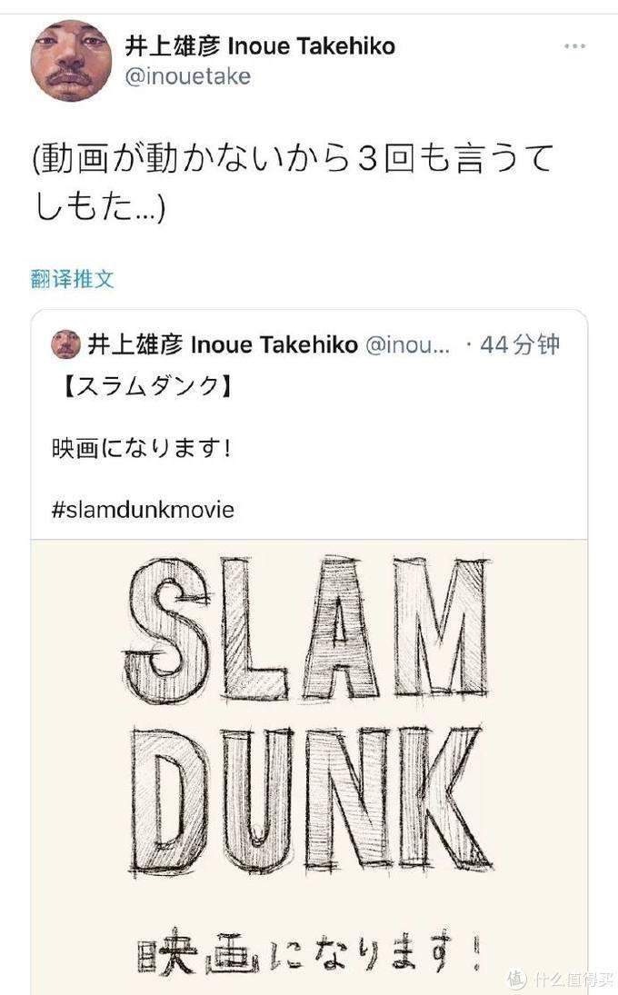 致爱二次元:井上雄彦亲自宣布《灌篮高手》将制作动画电影!!