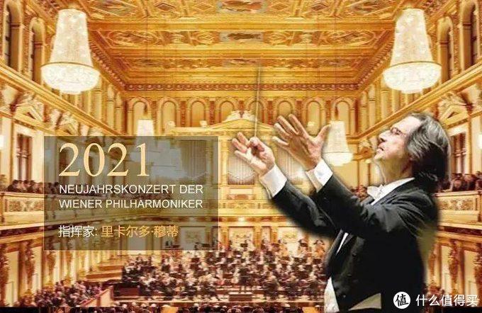 我用HIFIMAN HE-R10D,组了套系统,听完了2021维也纳新年音乐会