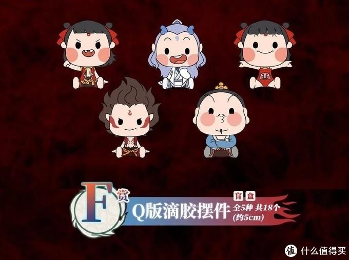 《哪吒之魔童降世》国创一番赏!极具中国风,2合1手办登场