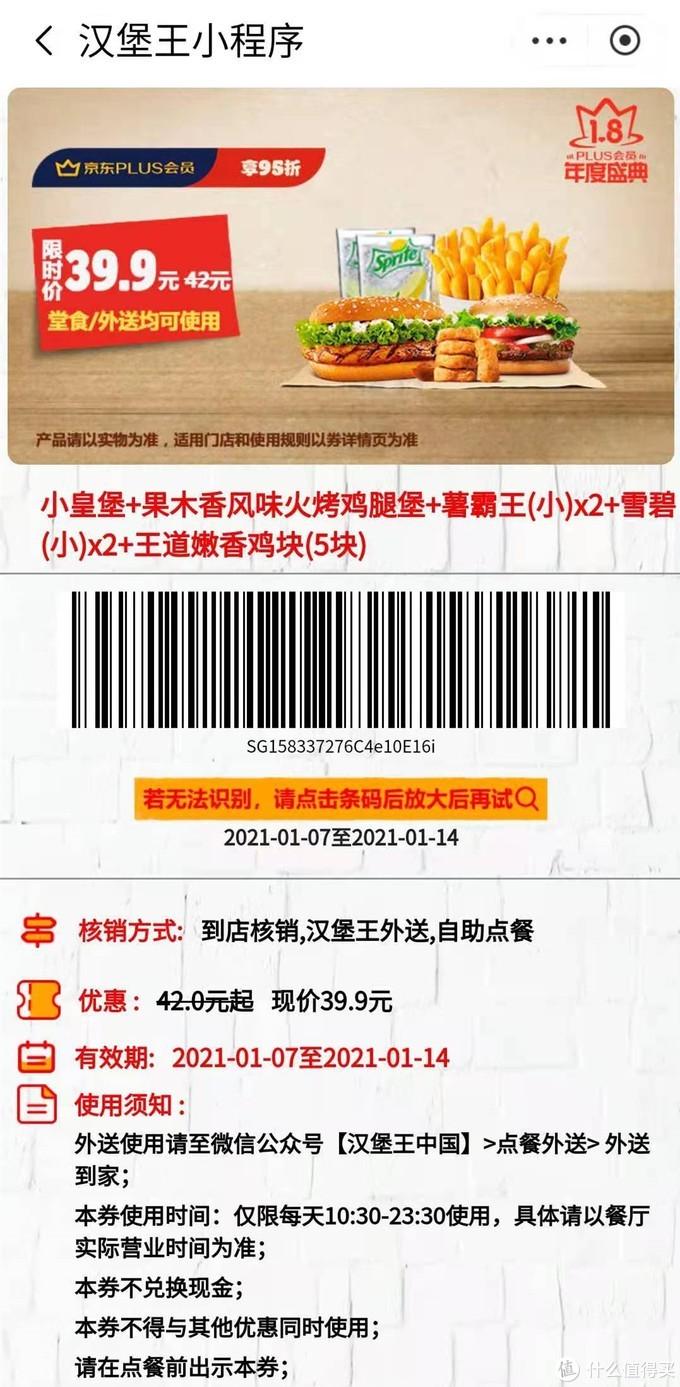 1元购?买一送一?汉堡、披萨、外卖、堂食,我全都要!PLUS会员美食特权汇总(附传送门)