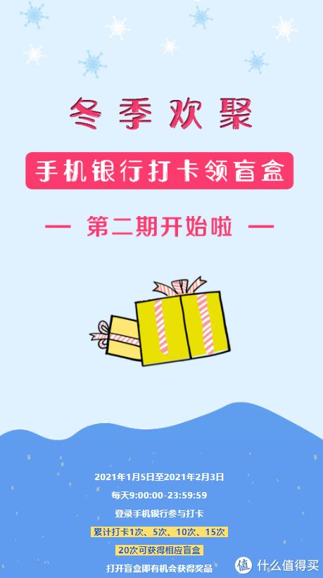 邮政手机银行惊喜盲盒第二期!最高50元京东E卡,亲测第一天5元