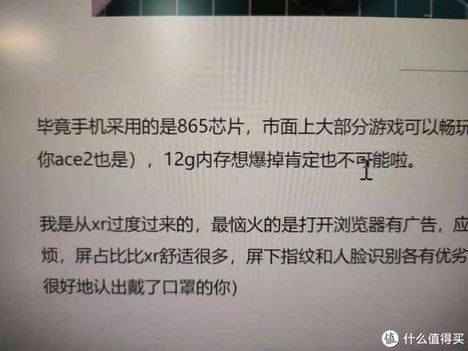 可以明显看到周围的汉字比较模糊