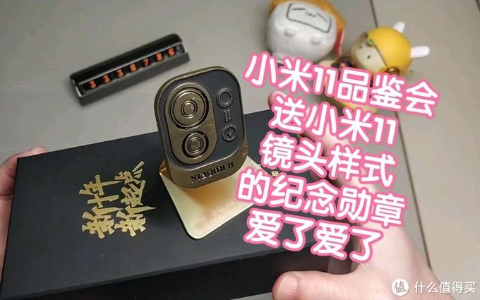 参加小米11品鉴会。居然收到一个这么好的礼物:小米11摄像头样式的纪念勋章