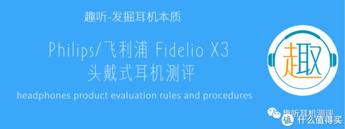 亲民旗舰:Philips/飞利浦 Fidelio X3 头戴式耳机体验测评