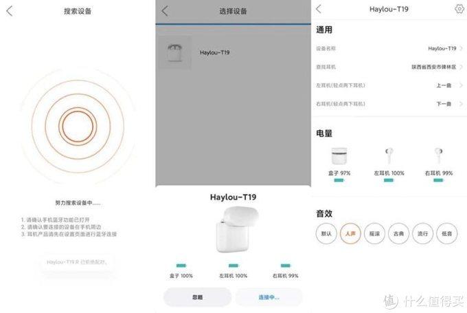 Haylou T19真无线蓝牙耳机:百元级性能小怪兽